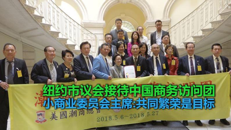 纽约市议会接待中国商务访问团