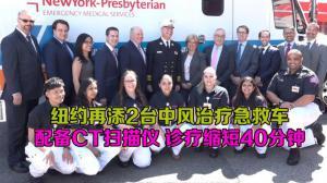 纽约再添2台中风治疗急救车  配备CT扫描仪 诊疗缩短40分钟
