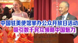 中国驻美使馆举办公众开放日活动 吸引数千民众领略中国魅力