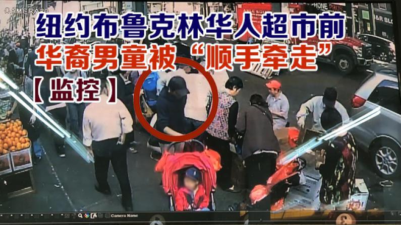 """【监控】纽约布鲁克林华人超市前 华裔男童被""""顺手牵走"""""""