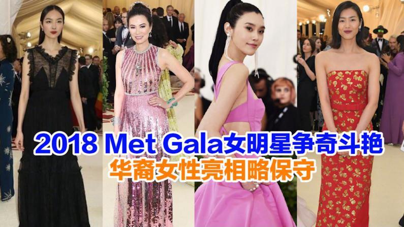 2018 Met Gala女明星争奇斗艳 华裔女性亮相略保守