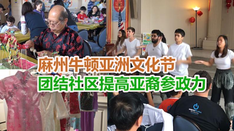 麻州牛顿亚洲文化节 团结社区提高亚裔参政力