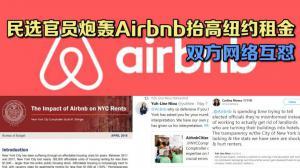 "民选官员炮轰Airbnb抬高纽约租金 双方爆发网络""骂战"""