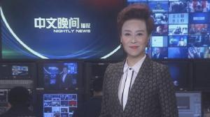 2018年05月08日中文晚间播报