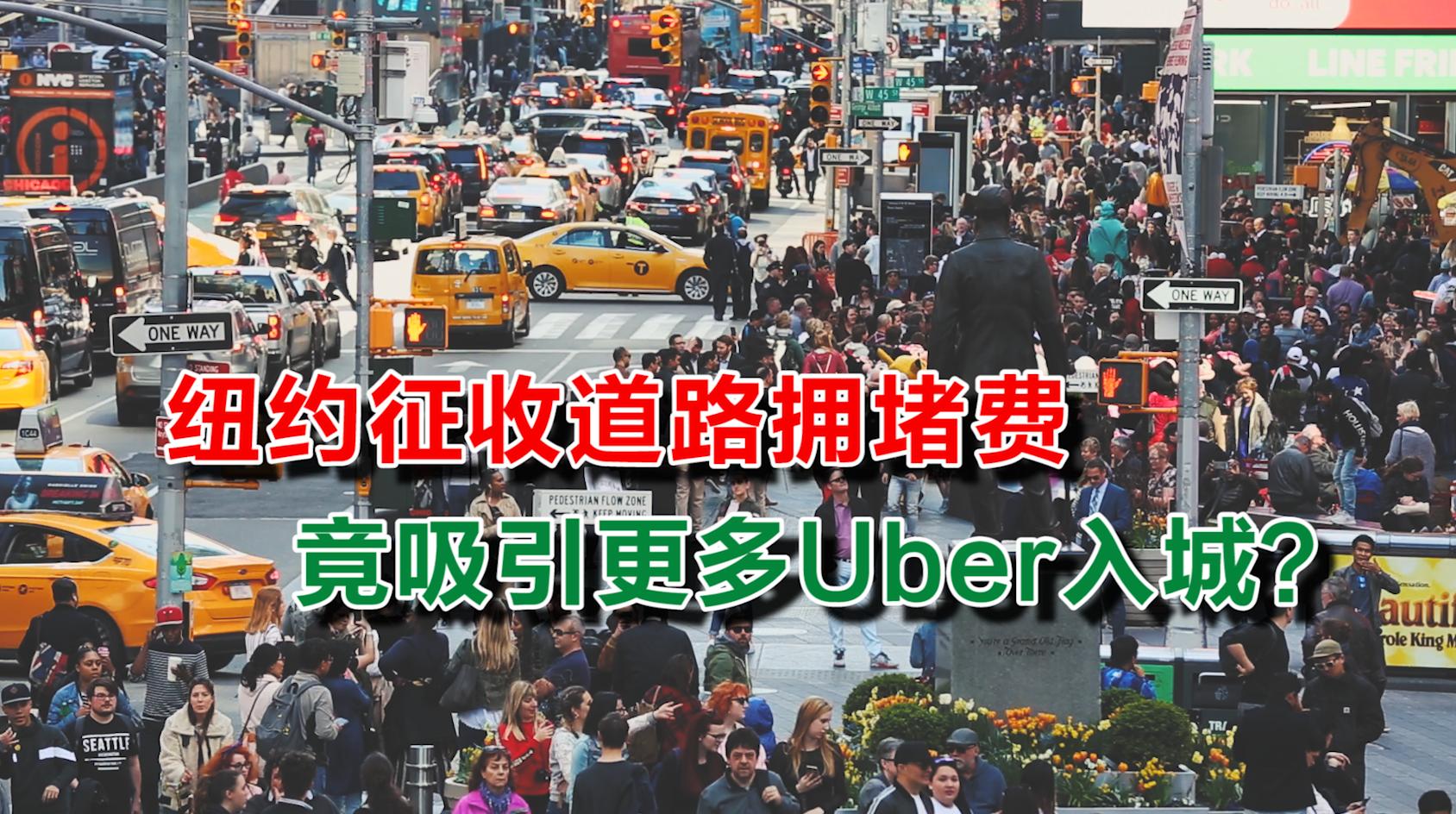 纽约征收道路拥堵费 竟吸引更多Uber入城?
