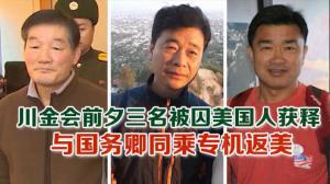 川金会前夕三名被囚美国人获释  与国务卿同乘专机返美