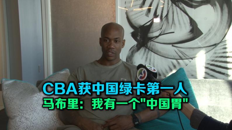 """CBA获中国绿卡第一人 马布里:我有一个""""中国胃"""""""