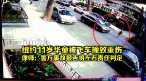 纽约11岁华童被飞车撞致重伤 律师:警方事故报告将左右责任判定