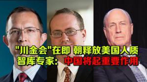 """""""川金会""""在即 朝释放美国人质 智库专家:中国将起重要作用"""