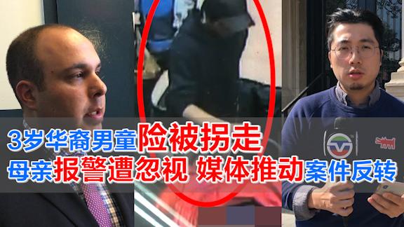 3岁华裔男童险被拐走 母亲报警遭忽视 媒体推动案件反转