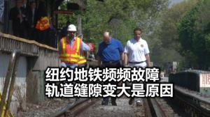 纽约州长参观布鲁克林地铁站维修 库默:升级铁轨 行驶质量将更高