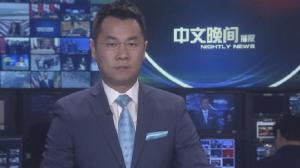 2018年05月09日中文晚间播报
