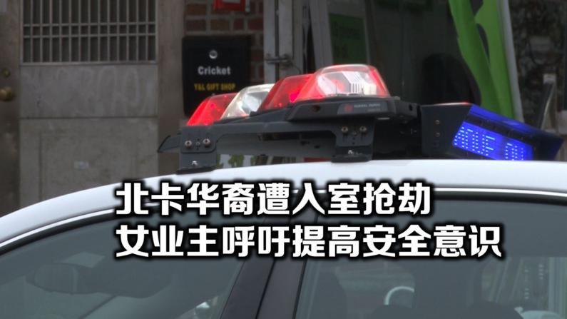 北卡华裔遭持枪入室抢劫 女业主呼吁提高安全意识