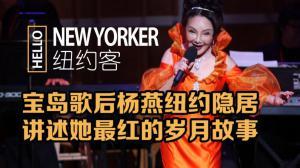 宝岛歌后杨燕纽约隐居 讲述她最红的岁月故事