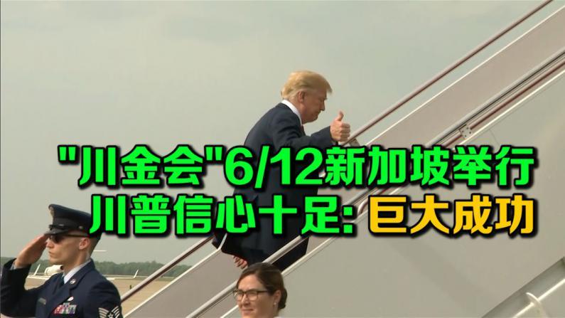 川金会6/12新加坡举行 川普信心十足: 巨大成功