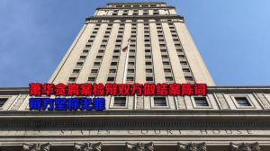 萧华贪腐案检辩双方做结案陈词 辩方坚称无罪