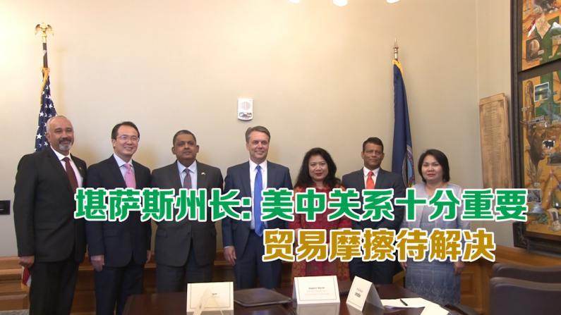 亚洲六国外交官齐聚堪萨斯州 州长:美中关系十分重要 贸易摩擦待解决