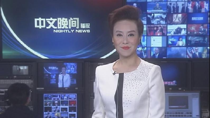 2018年05月10日中文晚间播报