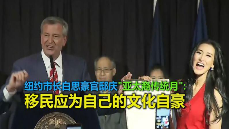 """""""亚太裔传统月庆祝晚会""""纽约市长白官邸举行"""