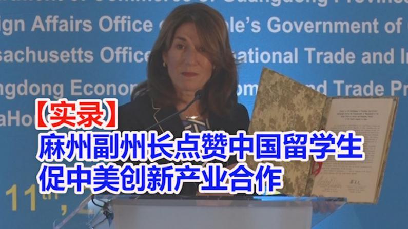 【实录】 麻州副州长点赞中国留学生 促中美创新产业合作