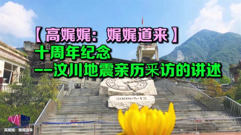 【高娓娓:娓娓道来】  十周年纪念——汶川地震亲历釆访的讲述