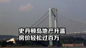 纽约史丹顿岛楼市热 华裔买家偏好北岸
