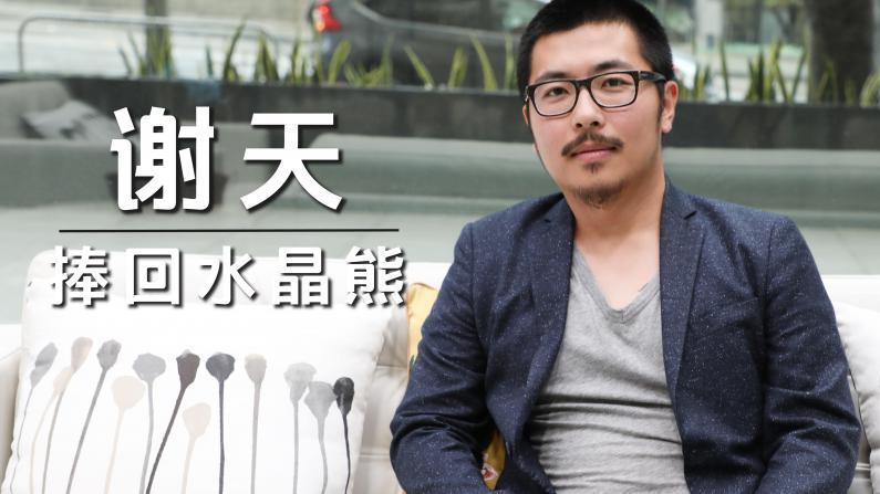【洛城会客室】谢天:聚焦留守儿童,柏林获水晶熊大奖