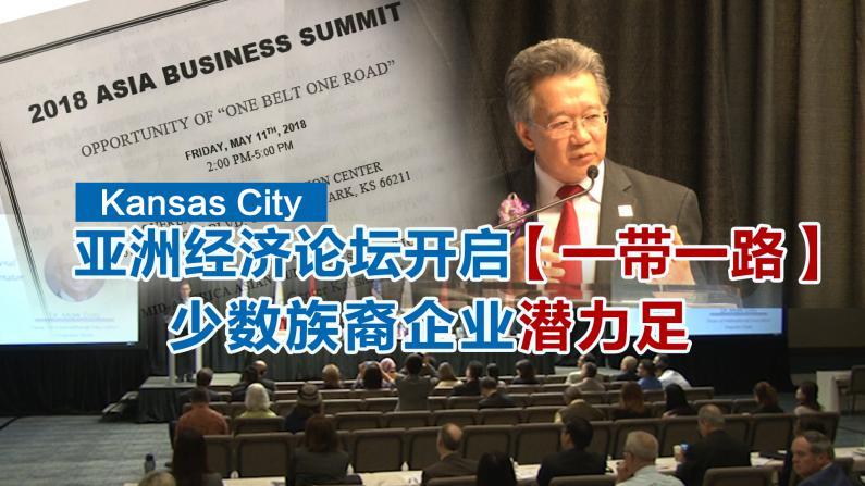 """亚洲经济论坛开启""""一带一路""""  少数族裔企业潜力足"""