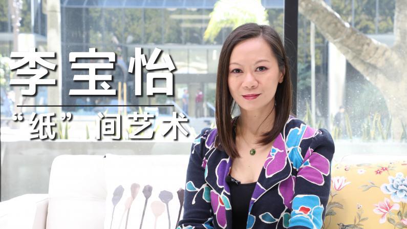 【洛城会客室】李宝怡:用传统宣纸剪出现代艺术