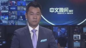 2018年05月11日中文晚间播报