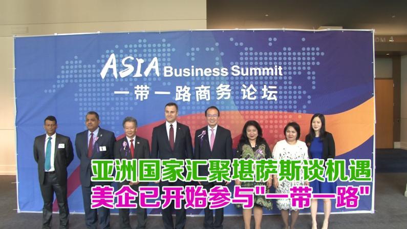 """亚洲国家汇聚堪萨斯谈机遇 美企已开始参与""""一带一路"""""""