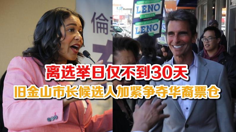 离选举日仅不到30天 旧金山市长候选人加紧争夺华裔票仓