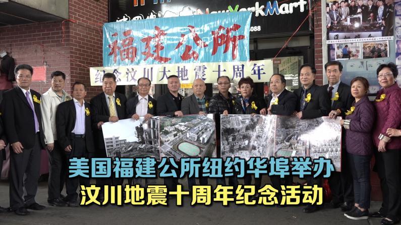 美国福建公所纽约华埠举办汶川地震十周年纪念活动