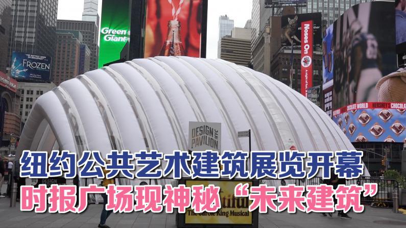"""纽约公共艺术建筑展览开幕 时报广场现神秘""""未来建筑"""""""