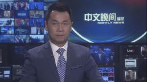 2018年05月12日中文晚间播报
