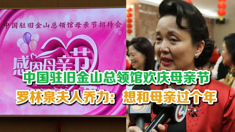 中国驻旧金山总领馆欢庆母亲节 罗林泉夫人乔力:想和母亲过个年