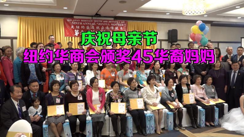 庆祝母亲节  纽约华商会颁奖45华裔妈妈