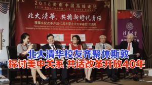 聚焦中美关系 回顾改革开放40年成果 首届美南中国高峰论坛休斯敦举办