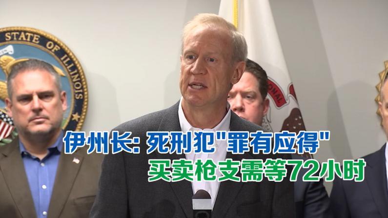 伊州长Bruce Rauner 死刑犯罪有应得 枪支购买需等72小时