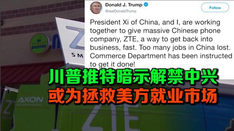 川普推特暗示解禁中兴 或为拯救美方就业市场