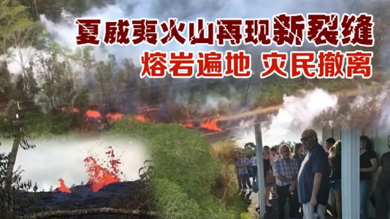 夏威夷火山再现新裂缝 熔岩遍地 灾民撤离