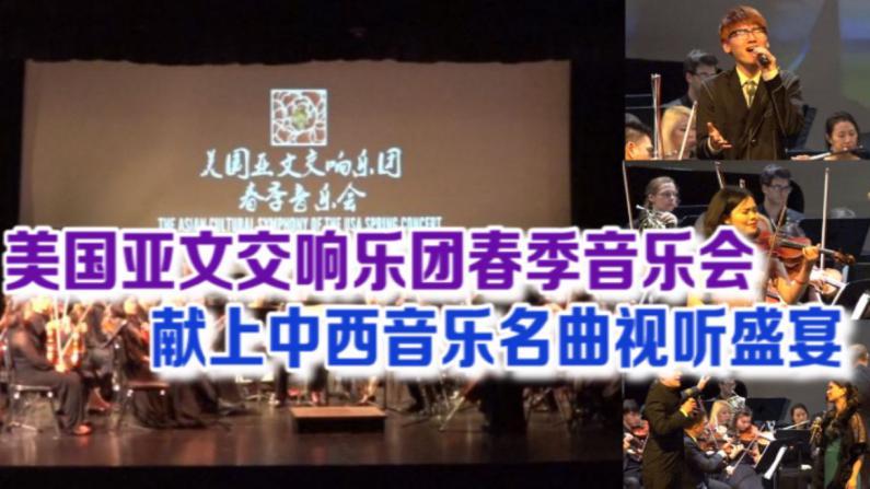 文化中国•美国亚文交响乐团春季音乐会马里兰上演 为中美观众献上中西音乐名曲视听盛宴