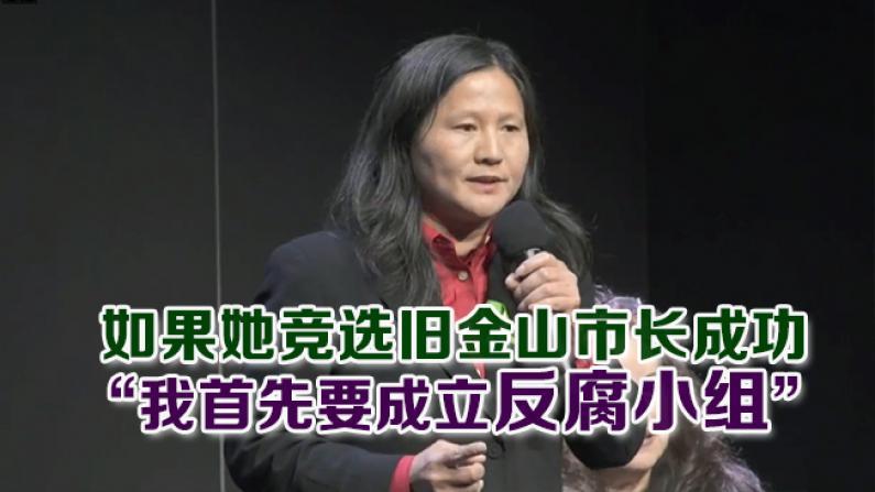 李爱晨—本届旧金山市长唯一华裔竞选人