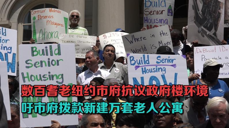 数百耆老纽约市府抗议政府楼环境 吁市府拨款新建万套老人公寓