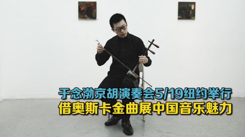 于念渤京胡演奏会5/19纽约举行  借奥斯卡金曲展中国音乐魅力