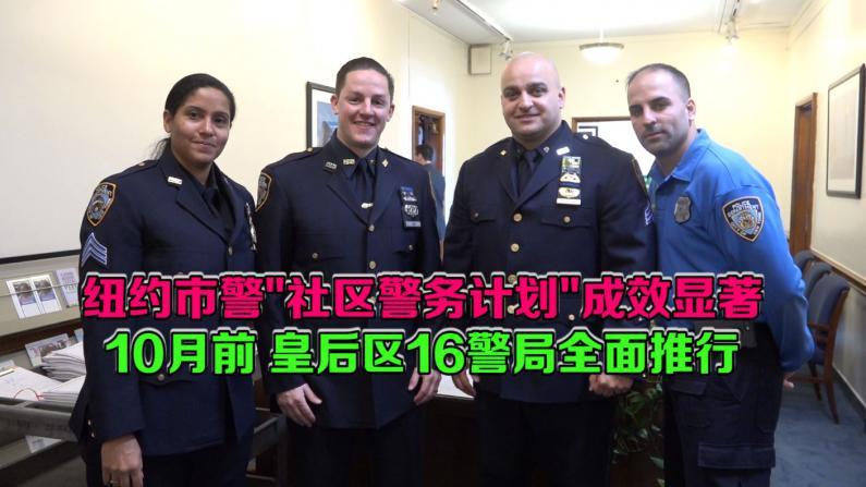 纽约市警社区警务计划成效显著  10月前 皇后区16警局全面推行