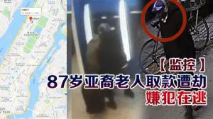 【监控】87岁亚裔老人取款遭劫  嫌犯在逃