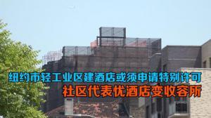 纽约市轻工业区建酒店或须申请特别许可 社区代表忧酒店变收容所