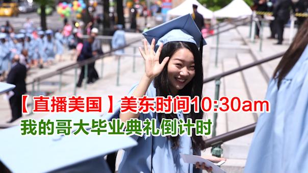 【直播美国】美东时间10:30am 我的哥大毕业典礼倒计时