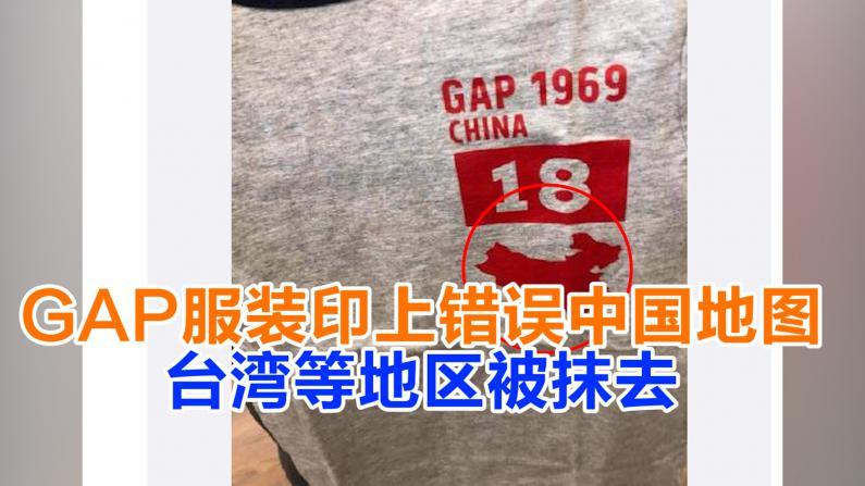 GAP服装印上错误中国地图:台湾等地区被抹去
